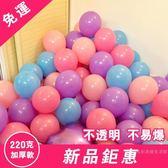 加厚氣球100個兒童生日派對結婚禮裝飾浪漫婚房布置用品【週年慶免運八五折】