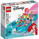 【LEGO樂高】迪士尼公主系列 -  愛麗兒的口袋故事書# 43176