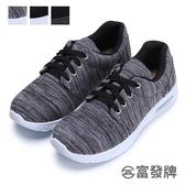 【富發牌】飛織休閒氣墊慢跑鞋-黑灰/黑/全黑 1AJ22