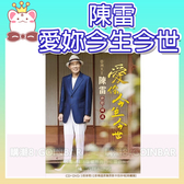 陳雷 愛妳今生今世新歌+精選 CD+DVD (購潮8)