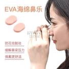 快速出貨眼鏡鼻托貼片海綿防壓無痕軟墊眼鏡支架鼻梁防滑套配件減壓鼻墊
