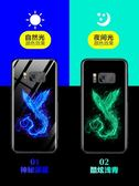 Haifm三星s8手機殼夜光玻璃s8 手機套全包防摔s8plus保護套『艾麗花園』