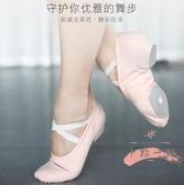 舞蹈鞋 舞蹈鞋女軟底練功鞋教師專用帶跟民族肚皮舞形體訓練鞋舞鞋 LW1749