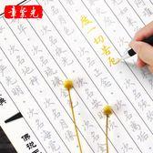 章紫光12本心經手抄佛經全套地藏經金剛經經書手抄本練硬筆字帖
