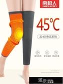 保暖護膝 南極人冬季自發熱護膝蓋老寒腿互老人漆關節保暖護腿套加長男女士 免運快出