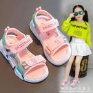 女童涼鞋夏季2021年新款兒童沙灘鞋中大童小女孩涼鞋小童軟底防滑 科炫數位