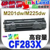 HP CF283X 相容碳粉匣(NO.83X)高容量 【適用】M127fn/M127fs/M125a/M225dw/M201dw/M125nw/M127fw  列印張數:2200頁