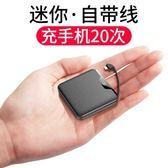 行動電源 迷你充電寶女大容量超薄便攜小巧小米oppo華為vivo蘋果手機通用快充閃充沖專用移動電源