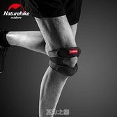 Naturehike挪客髕骨加壓護膝半月板男女專業運動跑步籃球膝蓋護套 【快速出貨】