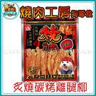 *~寵物FUN城市~*《燒肉工房 狗零食系列》08炙燒碳烤雞腿柳160G (BQ204)