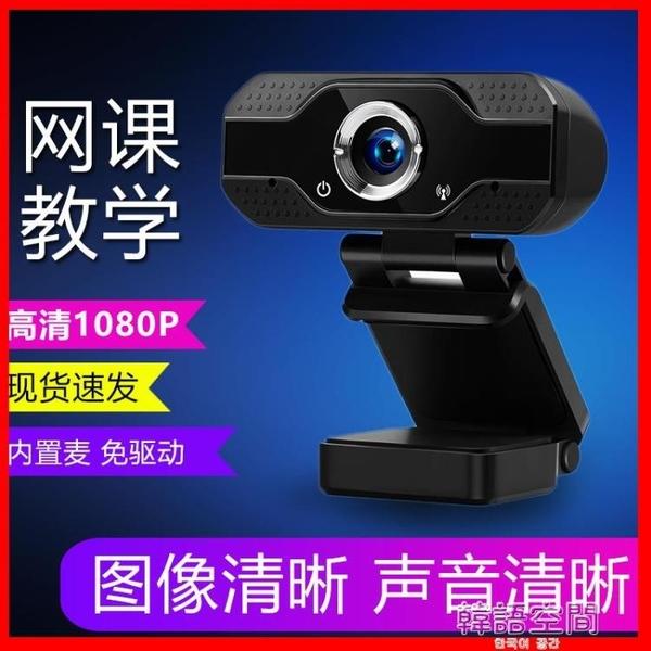 網路攝像頭 電腦攝像頭1080P高清USB網路攝像機720直播網課wabcam內置嘜