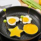 煎蛋模具 4個創意304不鏽鋼煎蛋器模型煎雞蛋磨具愛心煎蛋模具個性