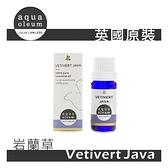 AO 岩蘭草純精油 10ml。Vetivert Java。Aqua Oleum 英國原裝