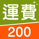 【多瓦娜】200元運費下標區