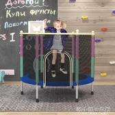 蹦蹦床家用兒童室內小型彈跳床帶護網小孩跳跳床戶外健身YXS 韓小姐