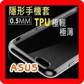 ASUS0.5M清水透明隱形套【A18】TPU zenfone 2 3 4 5 6 C laser selfie Dulex Ultra GOTV pro手機軟殼