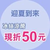 ::迎夏到來::沁涼冰絲蓆現折50優惠!