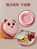 寶寶餐盤不銹鋼分格吸盤式吃飯卡通注水保溫碗輔食嬰兒童餐具套裝【凱斯盾】