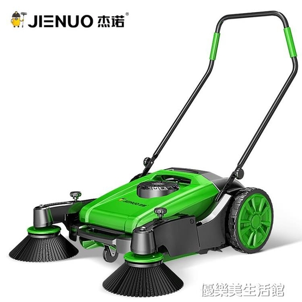 杰諾工業掃地機手推式拖地機工廠車間用無動力道路粉塵物業掃地車 優樂美YDL