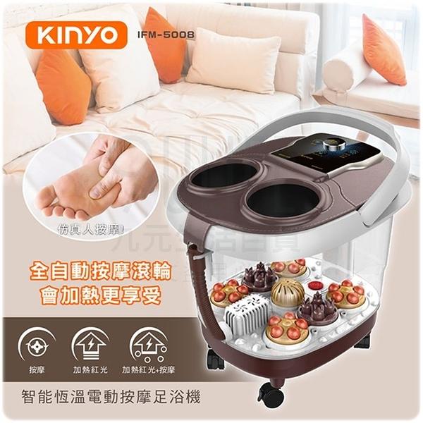 【九元生活百貨】KINYO 智能恆溫電動按摩足浴機 IFM-5008 泡腳機 暖足機 腳底按摩