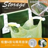 2入組-門背式+吸盤可收合垃圾袋掛架 掛勾 掛鉤 塑膠袋架 櫥櫃 無痕 收納架 垃圾桶 ST054 澄境