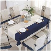 餐桌布椅墊椅套套裝北歐棉麻桌布布藝加椅子套罩家用【極簡生活館】