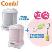康貝 Combi 消毒鍋組合 -A