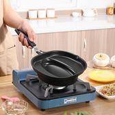 日本進口蛋包飯鍋煎鍋燃氣灶煎雞蛋不粘鍋日式煎餅模具加厚平底鍋