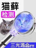 伍德氏燈貓蘚燈寵物紫光燈照貓癬燈紫外線手電筒真菌檢測燈伍德燈 時尚潮流