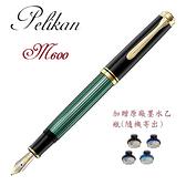 Pelikan百利金M 600-綠桿14k鋼筆/加贈墨水