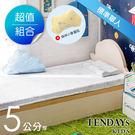 床墊-TENDAYs 3尺單人床5cm厚-太空幻象兒童護脊記憶床墊+森林小象蓋毯_超值組合