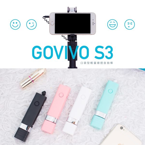 【Bomgogo】Govivo S3 口袋型輕量線控自拍棒 黑色 (音源線控)