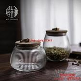 日式條紋玻璃茶葉罐小密封罐小號透明家用干果儲物收納罐【時尚好家風】