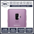【小樺資訊】含稅【MK馬克】Samsung S9+ 三星 鋼化玻璃鏡頭保護貼 鏡頭玻璃膜