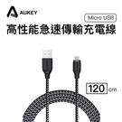 AUKEY Micro 高性能 急速 傳輸線 充電線 120cm 安卓 SAMSUNG OPPO ASUS SONY HTC 小米 華為