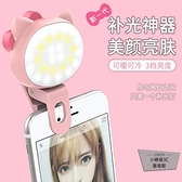補光燈主直播美顏嫩膚廣角手機鏡頭小型自拍照相打光【小檸檬3C】