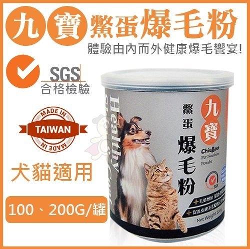『寵喵樂旗艦店』九寶《鱉蛋爆毛粉100G》MIT台灣合格 犬貓適用