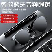 藍芽眼鏡 新款智慧無線藍芽音頻眼鏡骨傳導耳機多功能音樂降噪通話太陽墨鏡