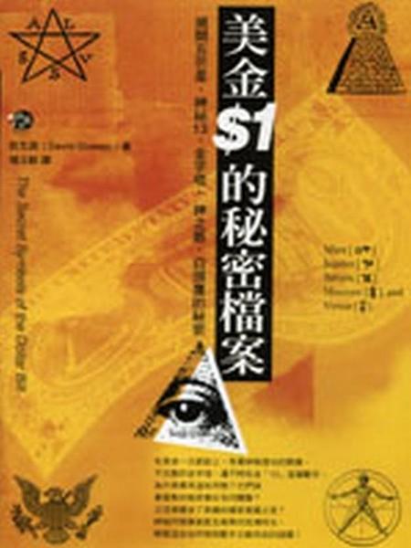 (二手書)美金$1的秘密檔案:揭開五芒星.神秘13.金字塔.神之眼.白頭鷹的秘密