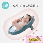 嬰兒洗澡網兜寶寶浴盆防滑墊新生兒浴網浴墊可坐躺托支架通用【萌萌噠】