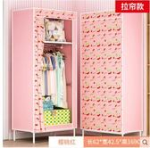簡易布藝衣櫃現代簡約經濟型宿舍單人小衣櫃鋼管組裝收納衣櫥加固MBS『潮流世家』