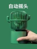 手持風扇 小風扇靜音辦公室桌上usb充電便攜式隨身小型迷你仙人掌可車載廚房學生家用電風扇