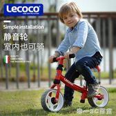 lecoco兒童平衡車滑步車2-3-6歲寶寶無腳踏自行車滑行玩具學步車【帝一3C旗艦】YTL