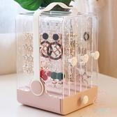 首飾收納盒透明桌面項鏈耳釘耳環飾品展示架子首飾盒【少女顏究院】