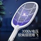 新款多功能電蚊拍家用鋰電池滅蚊拍充電式滅蚊神器蒼蠅拍 快速出貨 快速出貨