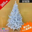 B1828💖12尺_聖誕樹_銀白_鐵腳架#聖誕派對佈置氣球窗貼壁貼彩條拉旗掛飾吊飾