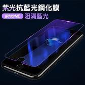 IPHONE X/8/7/6系列 鋼化膜 紫光抗藍光9H硬度鋼化玻璃保護貼【CSPT06】