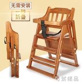 餐椅餐桌椅子便攜可摺疊bb凳多功能吃飯座椅實木餐椅 可然精品