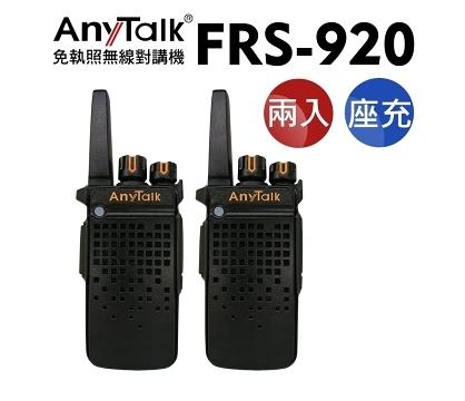 晶豪野 Any Talk FRS-920 免執照無線對講機(一組兩入) 專業攝影器材 晶豪泰3C
