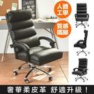辦公椅 書桌椅 主管椅 電腦椅【I0270】瓦爾克高級皮革鐵腳主管椅  MIT台灣製 完美主義